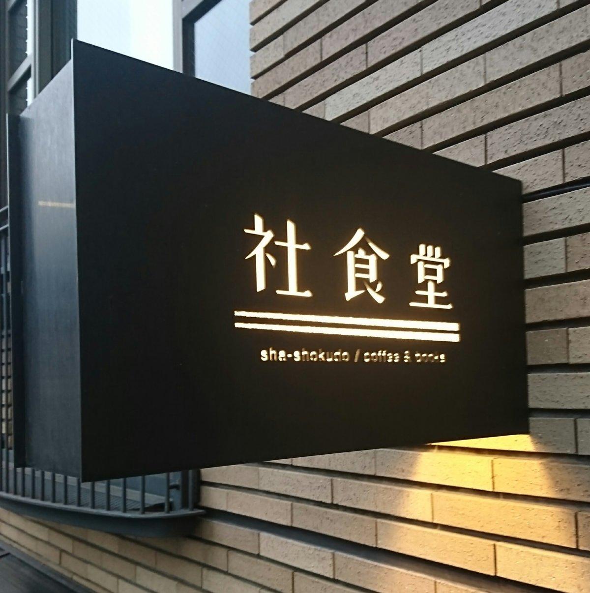 「社食堂」