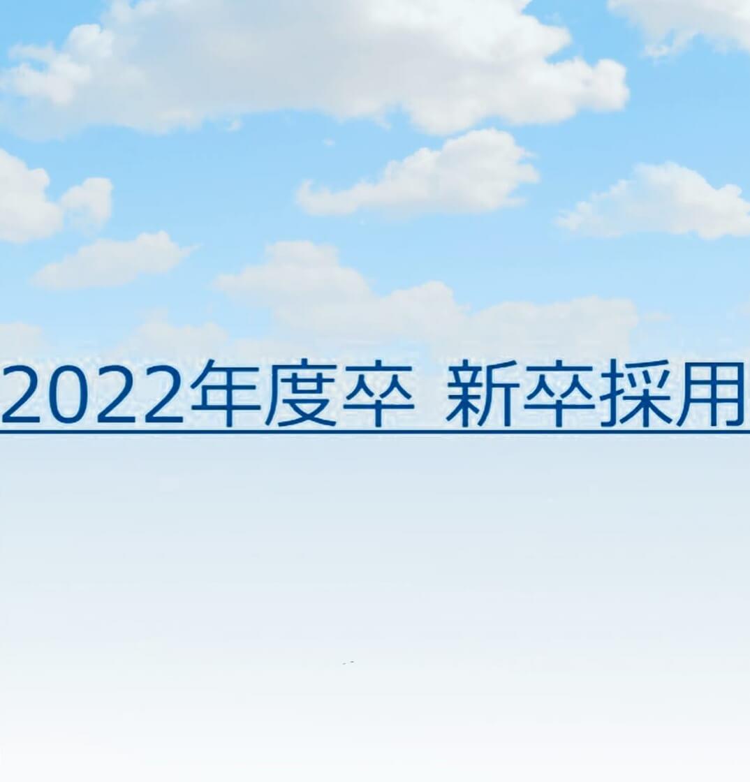【解禁】2022新卒採用