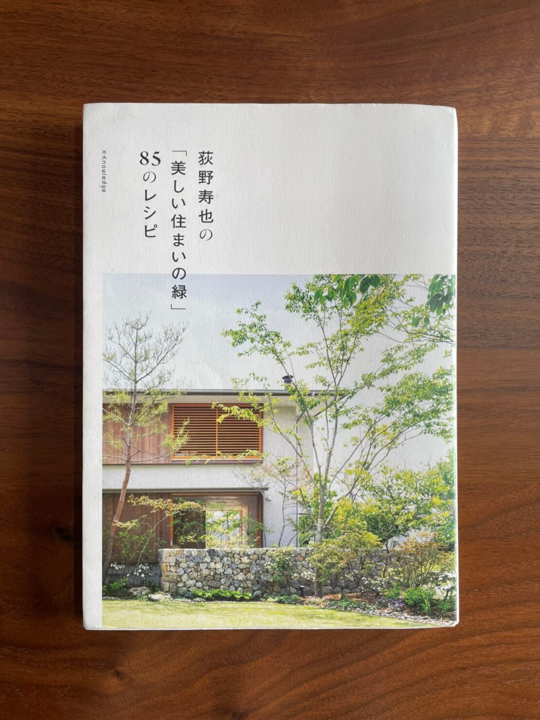 「荻野寿也の「美しい住まいの緑」85のレシピ」