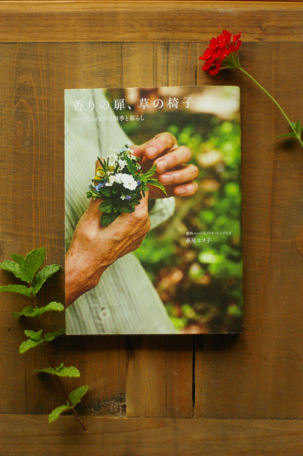 「香りの扉、草の椅子  ハーブショップの四季と暮らし」